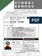 岡山県小水力発電導入推進実務研修会