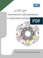 SKF изделия