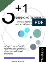 3+1 ψηφιακά εργαλεία που δεν πρέπει να λείπουν από την τάξη των μαθηματικών
