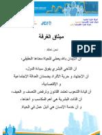 Credo Arabe JCI ELJEM