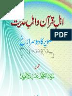 Ahl e Quran Aur Ahl e Hadees