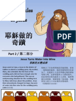 耶穌做的奇蹟 - Miracles of Jesus - Part 2