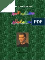The Prince for Nicolo Machiavelli Arabic