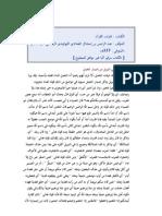إعراب القرآن-عبد الرحمن بن إسحاق البغدادي