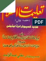 Taleemat e Islam (Hissa Awwal)
