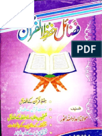 Fazail e Hifz Ul Quran