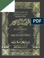 Ashraf -Ut- Tafaseer - Volume 4 - By Shaykh Ashraf Ali Thanvi (r.a)