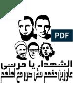 """ستنسل """"الشهداء يا #مرسى .عاوزين حقهم.مش صور مع أهلهم"""" جرافيتي #Morsi #Graffiti #NoScaf"""