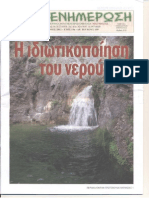 Ιδιωτικοποιηση νερου ΟΙΚΟΕΝΗΜΕΡΩΣΗ