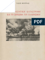 Η Μικρασιατική Καταστροφή και το Ξερίζωμα του Ελληνισμού