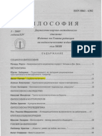 Васил Пенчев. Съдбата на битието