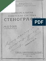 Stenografija Motor Hagopian