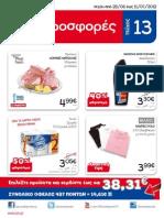 Φυλλαδιο – Προσφορες  ΑΒ Βασιλοπουλος απο 28/06/2012 εως 11/07/2012