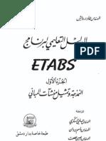 ETABS 1