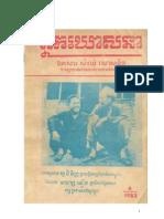 Cambodian People's Party-CPP's profile (ប្រវត្តិគណបក្សប្រជាជនកម្ពុជា)