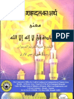 Islamic Hindi Book 3