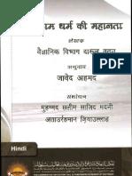 Islamic Hindi Book 4