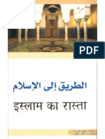 Islamic Hindi Book 5