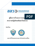 Trade and Investment Guide Vietnam