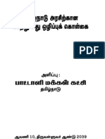 PMK Alcohol Policy – Full Report