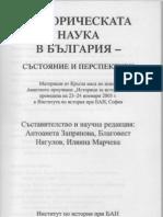 Васил Пенчев. Противофактовите исторически изследвания