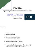 สไลด์ประกอบการบรรยายวิชา LW346 สัปดาห์ที่ ๓ (๗ กรกฎาคม ๒๕๕๕)