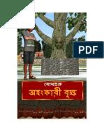 The Arrogant Tree (Bengali)
