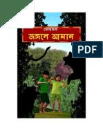 Aman in Jungle (Bengali)