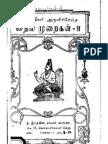 Agathiyar thaila Muraigal