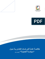 Synthèse générale des concertations nationales et régionales