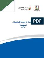 Rapport Concertations Régionales VA
