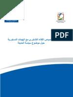 Rapport Instances Constitutionnelles VA