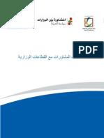 Rapport Ministères VA