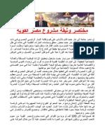 مختصر وثيقة مشروع مصر القوية