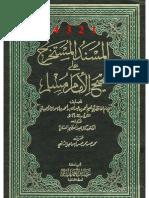 Musnad Mustakhraj Ala Sahi Muslim Li ABI NUAIM (Arabic)