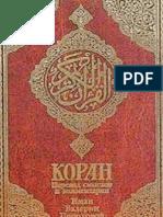 Коран - Порохова