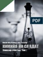 """Аль Газали - """"Эликсир Счастья (Кимийя йи саадат)"""", Том 2"""