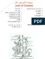 Causes of Disease.arabic