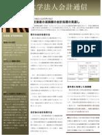 公立大学法人会計通信_02_2011-09