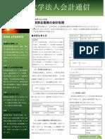 公立大学法人会計通信_03_2011-12
