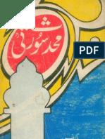 Mohaddis e Soorati by Khawja Razi Haider