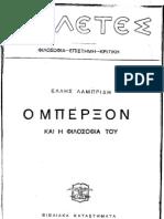 Λαμπρίδη Έλλη_Ο Μπερξόν και η φιλοσοφία του_1929