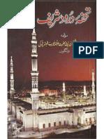 Tohfa Durood Shareef