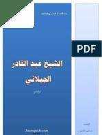 شيخ عبد القادر الجيلاني sheikh-abdul-kadir-jeelani