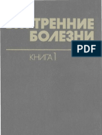Kniga1_VvedenieVKlinicheskuyMedicinu