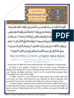 Du'a Nisf Sha'ban - The Supplication of Mid-Sha'ban - attributed to Sayyidina-Sh Shaykh Abdul Qadir Al-Jilani