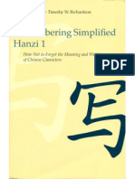 Remembering Simplified Hanzi