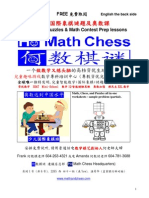 Ho Math Chess special 2012 summer math, chess, and puzzles program