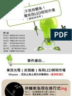 期末報告_東貝光電併購案6_繳交上台報告版