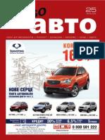 Aviso-auto (DN) - 25 /220/